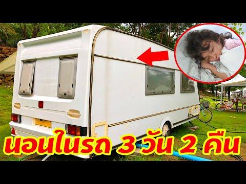 บรีแอนน่า | 🚗 นอนในรถ 3 วัน 2 คืนที่สวนละไม จะเป็นยังไงบ้างน้า? | Brianna's camping adventure trip