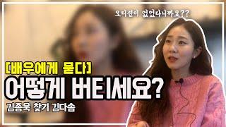 [신년특집]배우에게 직접 물어본 '어떻게 버티세요?'_…