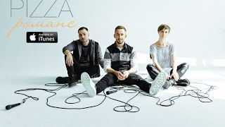 Download Группа ПИЦЦА - Романс (официальное аудио) Mp3 and Videos