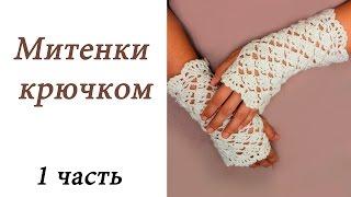 Ажурные МИТЕНКИ крючком ДЛЯ НАЧИНАЮЩИХ (1 часть) Crochet Fingerless Mitten Gloves(В данном видео показано, как вязать ажурные митенки крючком. Данные митенки можно вязать как из теплой шерс..., 2015-10-13T07:44:10.000Z)