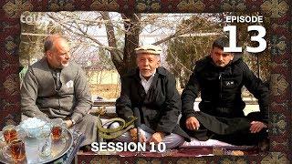 چای خانه - فصل دهم - قسمت سیزدهم / Chai Khana - Season 10 - Ep 13