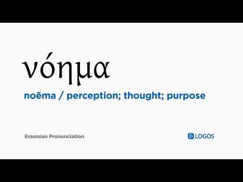 How to pronounce Noēma in Biblical Greek - (νόημα / perception; thought; purpose)