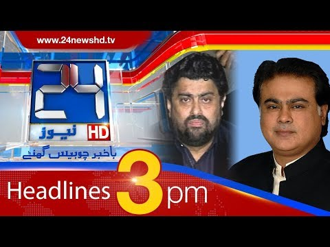 News Headlines | 3:00 PM | 8 February 2018
