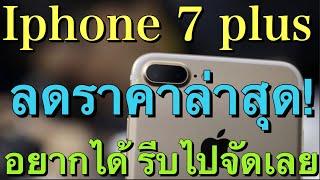 Iphone 7 plus ลดราคาอัพเดทล่าสุด ใครจะซื้อรีบไปจัดได้เลย พร้อมสรุปราคาจากทุกค่ายล่าสุด