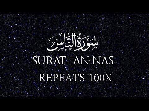 "Коран. Сура ""Ан-Нас"" № 114. Повторение 100 раз."