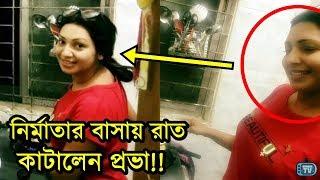 এবার নির্মাতার বাসায় রাত কাটালেন সাদিয়া জাহান প্রভা! | sadia jahan prova new drama!