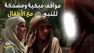 مواقف النبي محمد ﷺ مع الأطفال.. ستبكي من رحمة نبينا الكريم