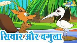 Aesop's Fables Hindi Story - The Fox and the Crane   सियार और बगुला   Kids Moral Cartoon Story
