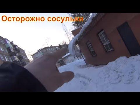 Сход снега с крыш Лесосибирск 2019 Снегодержатели сход сосулек