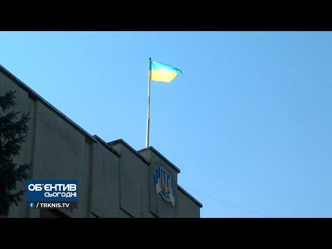 ТРК НІС-ТВ: Об'єктив 7 12 20 У Первомайській міськраді визначали старост