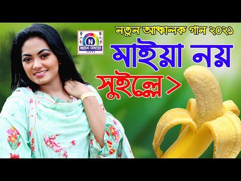 মাইয়া নয় সুইল্লা কেলা । Singer Sultana Roshni । New Ancholik Song 2021। N Music Center #CTG_Song