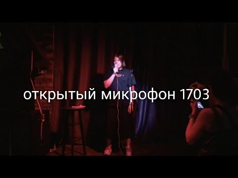 ПШ# 3 1703: ПРО ТИНДЕР, ЛЕНИНА И МАРТИНИ