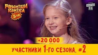 +20 000   Сын Джигурды и комочки в каше   участники 1 го сезона, часть 2   Рассмеши Комика Дети