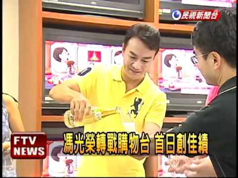 馮光榮轉戰購物臺 首日創佳績-民視新聞 - YouTube