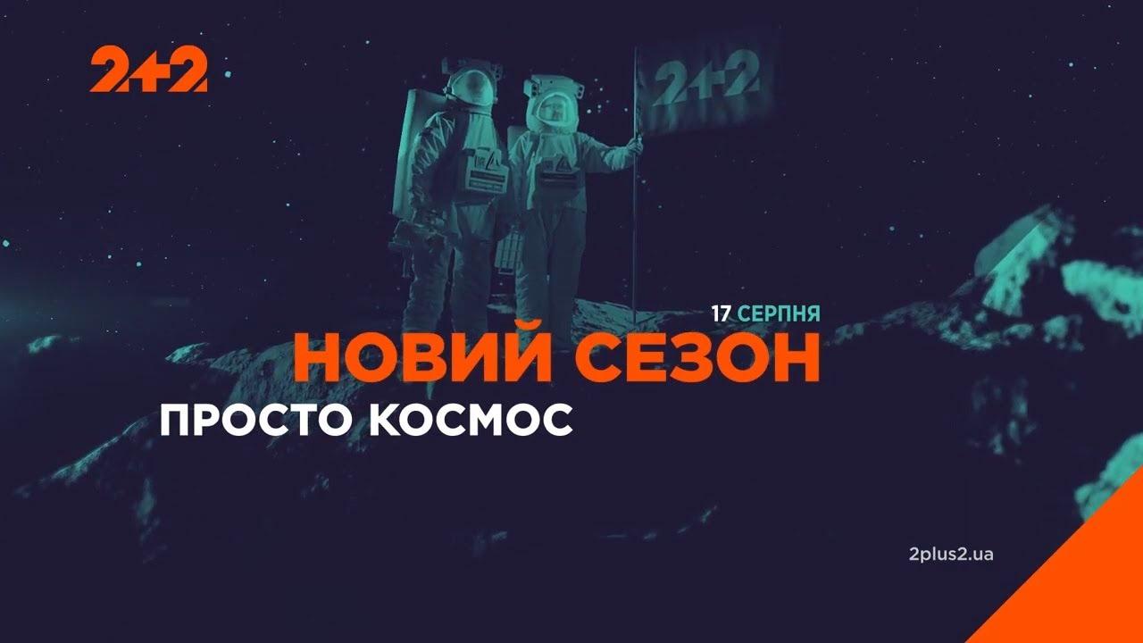 """Просто космос: канал """"2+2"""" розпочинає новий сезон"""