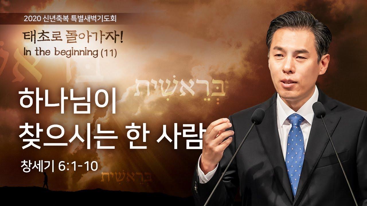 [지구촌교회] 태초로 돌아가자! (11) / 하나님이 찾으시는 한 사람 / 최성은 목사 / 2020 신년축복 특별새벽기도회