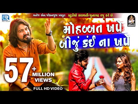 VIJAY SUVADA - Mahobbat Khape Biju Kai Na Khape | FULL VIDEO | New Gujarati Song 2018 | RDC Gujarati