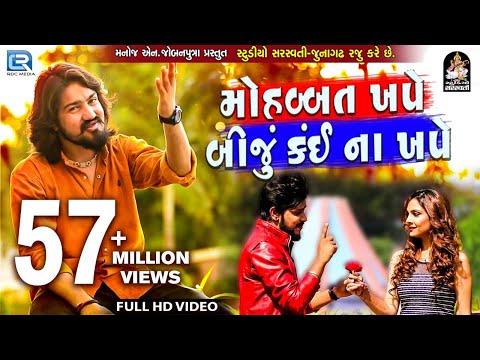 vijay-suvada---mahobbat-khape-biju-kai-na-khape-|-full-video-|-new-gujarati-song-2018-|-rdc-gujarati
