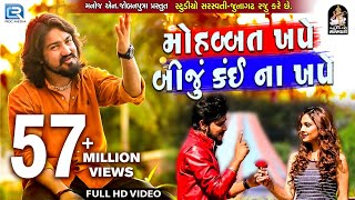 VIJAY SUVADA Mahobbat Khape Biju Kai Na Khape | FULL VIDEO | New Gujarati Song 2018 | RDC Gujarati