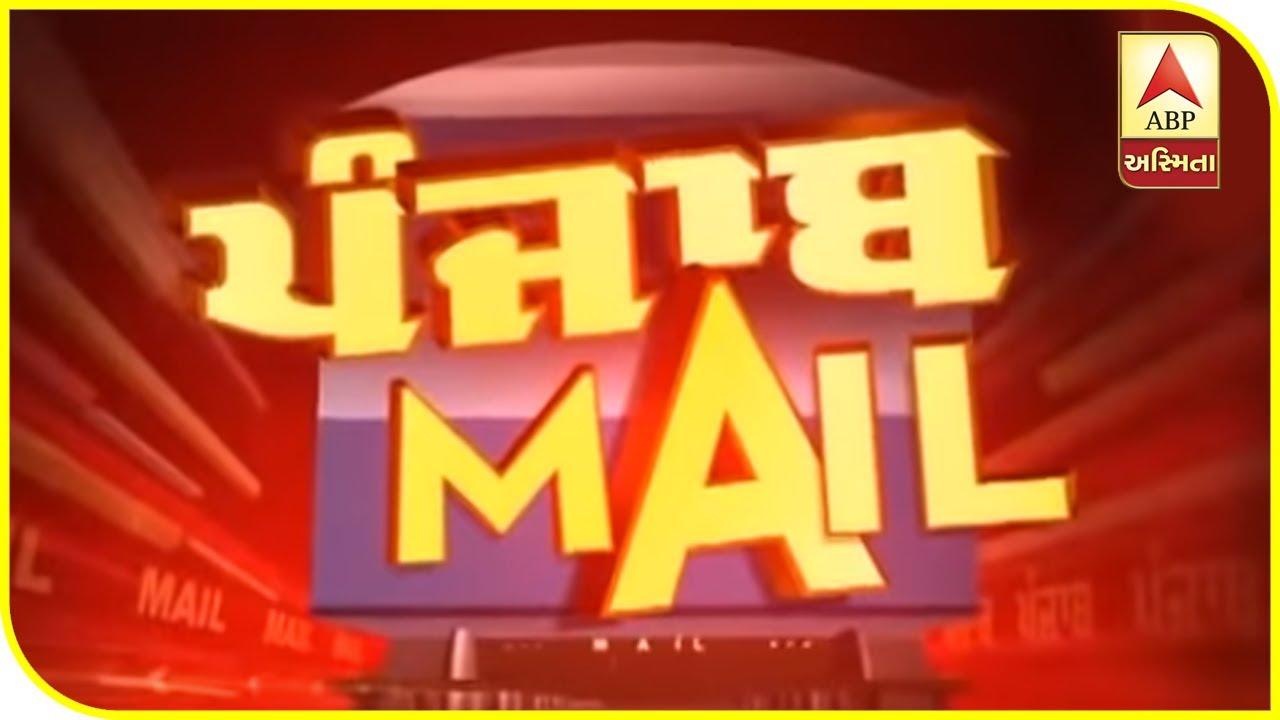 Punjab Mail:ਪੰਜਾਬ `ਚ ਕੋਰੋਨਾ ਦੇ 176 ਮਰੀਜ਼   ABP Sanjha