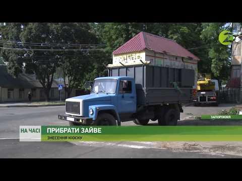 Телеканал Z: На часі - У Запоріжжі триває знесення незаконно розміщених кіосків - 08.07.2020