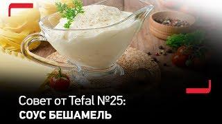 Совет от Tefal №25: Как избежать комочков в соусе бешамель?