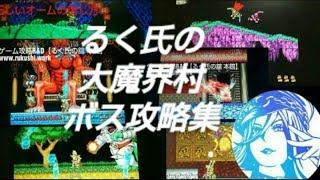 【大魔界村】るく氏のボス攻略集【MD版】 魔界ノボス 検索動画 16