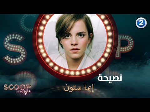 الممثلة إيما واطسون تكشف لريّا كواليس الشهرة!