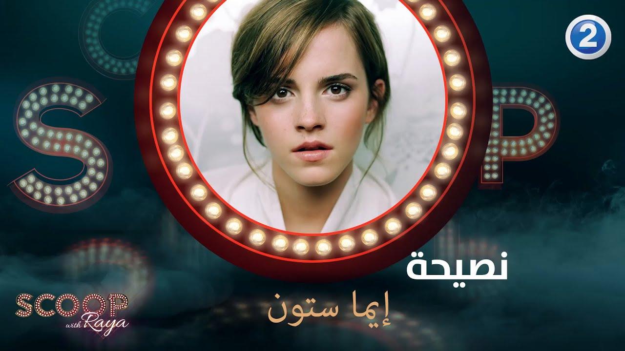 الممثلة إيما واطسون تكشف لريّا كواليس الشهرة! #MBC2