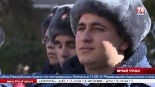 В Крыму проходит осенний призыв 2016 года в армию Российской Федерации