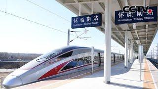 京哈高铁北京至承德段开始试运行 |《中国新闻》CCTV中文国际 - YouTube