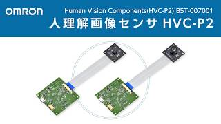 【OMRON】人理解画像センサ HVC-P2 | Human Vision Components B5T-007001