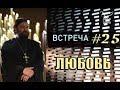 Встреча с молодежью #25. ЛЮБОВЬ! Протоиерей Андрей Ткачёв