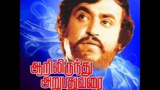 Title Music   Film Aarilirunthu Arupathu Varai - Aarilirunthu 60 Varai