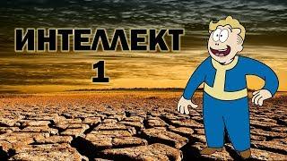 fallout 2. Забавные диалоги персонажа с интеллектом 1 XD