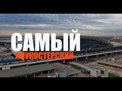Аэропорт Внуково (Москва). Обзор и новейшая история.