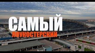 Аэропорт Внуково Москва. Обзор и новейшая история.