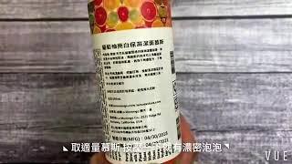 《法國樂木美品》滿滿維他命C葡萄柚亮白保濕氨基酸潔面慕斯160mL