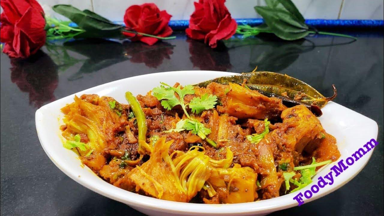Kathal ki Sabji- कटहल की टेस्टी सब्जी बनाने का शानदार तरीका | Authentic Jackfruit Sabji