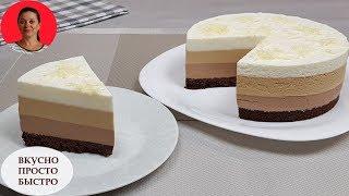 Торт 3 Вкуса I Шоколадный Кофейный Ванильный I Простой Рецепт Торта без Духовки