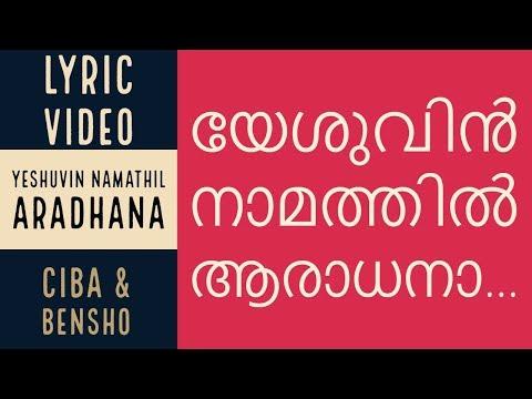 Yeshuvin namathil Aaradhana - with lyrics