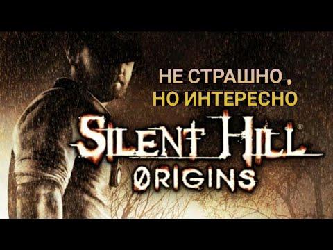[Моё мнение] Хорошее начало , но трудный конец - Silent Hill Origins