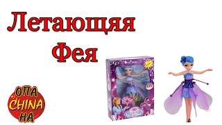 Летающяя Фея Flying fairy С Aliexpress