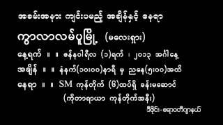 Advertisement video for Myanmar Literature talk 2012 December