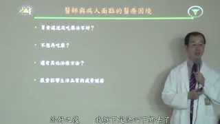 20131123胃食道逆流公益講座-黃忠信醫師1/3 thumbnail