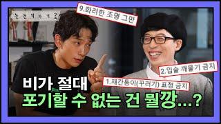 [후공개] 비가 절대 포기 못 하는 것들! (feat.화려한 조명)
