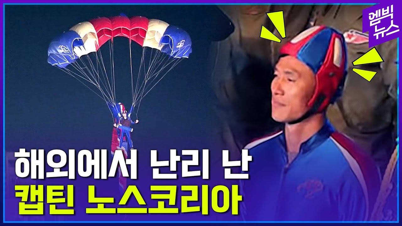[ENG SUB] 재미로 만들어 본 '캡틴 노스코리아' 뮤비(feat. ROCKET MAN)