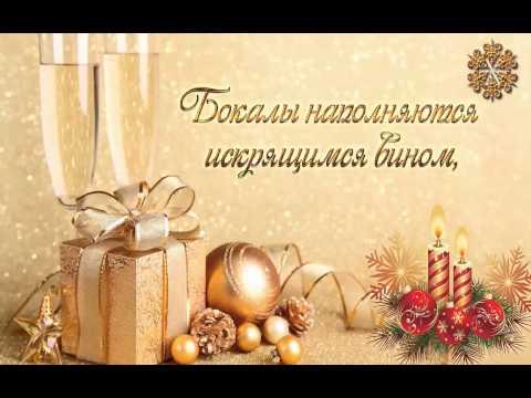 ШИКАРНАЯ ВИДЕО ОТКРЫТКА 2015 С НОВЫМ ГОДОМ