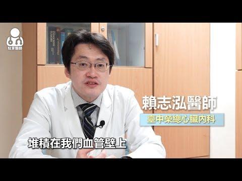 """20180419高血脂合併高血壓 """"動脈硬化""""風險高"""