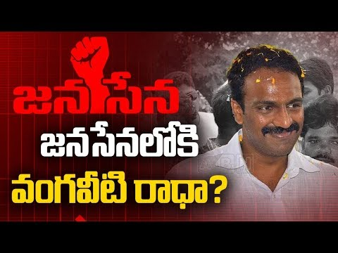 Vangaveeti Radha meets Pawan Kalyan in Rajahmundry Today, May join Janasena | ABN Telugu teluguvoice